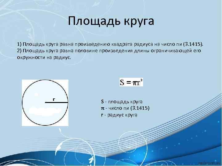 Площадь круга 1) Площадь круга равна произведению квадрата радиуса на число пи (3. 1415).