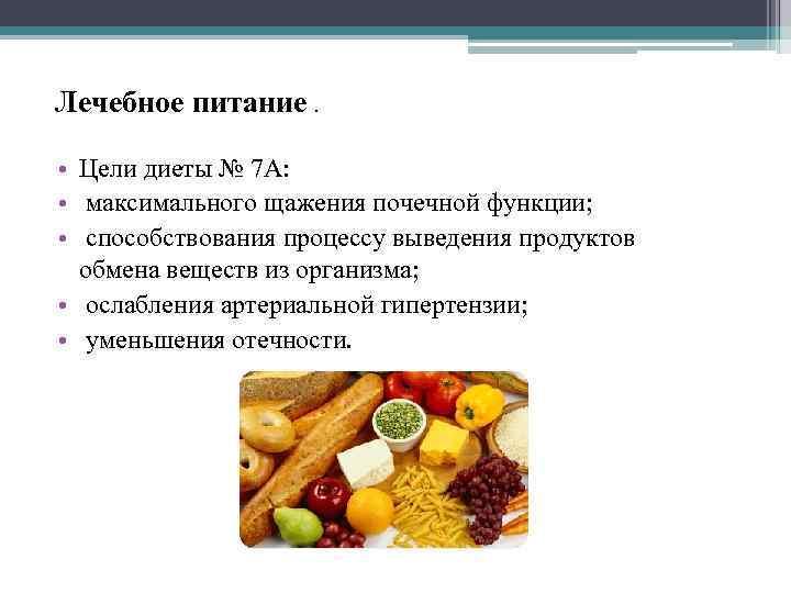 Лечебное питание. • Цели диеты № 7 А: • максимального щажения почечной функции; •