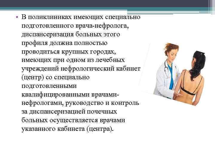 • В поликлиниках имеющих специально подготовленного врача-нефролога, диспансеризация больных этого профиля должна полностью