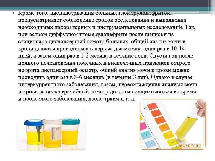 • Кроме того, диспансеризация больных гломерулонефритом предусматривает соблюдение сроков обследования и выполнения необходимых
