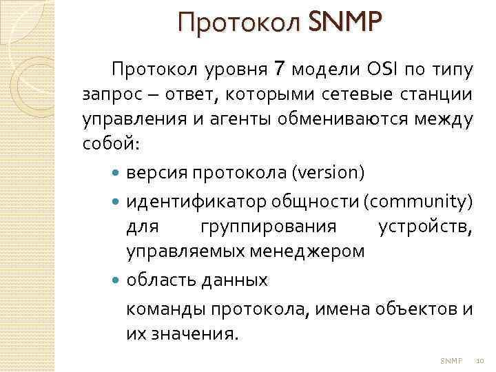 Протокол SNMP Протокол уровня 7 модели OSI по типу запрос – ответ, которыми сетевые
