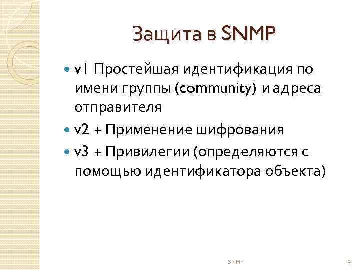 Защита в SNMP Простейшая идентификация по имени группы (community) и адреса отправителя v 2