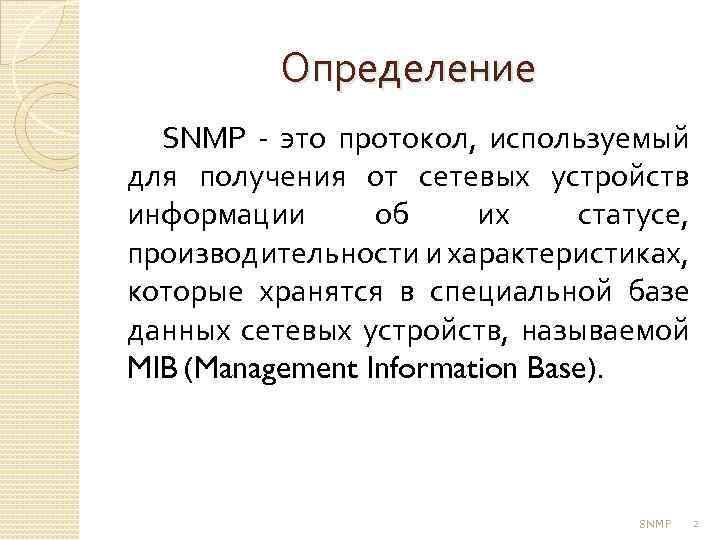 Определение SNMP - это протокол, используемый для получения от сетевых устройств информации об их
