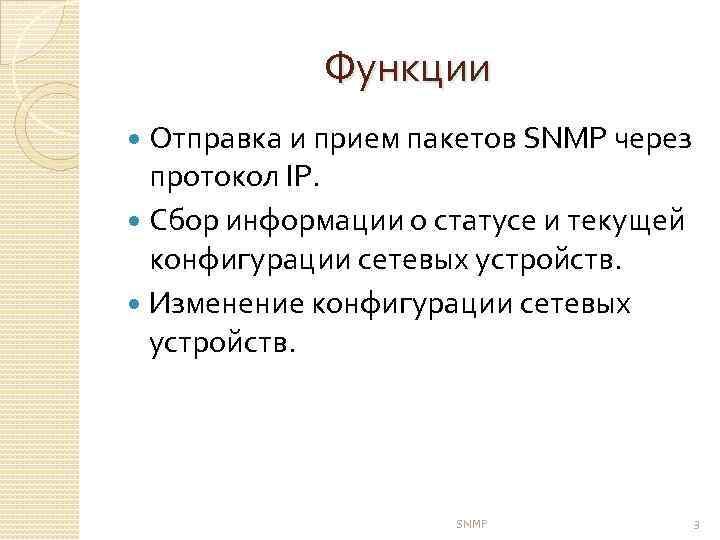 Функции Отправка и прием пакетов SNMP через протокол IP. Сбор информации о статусе и