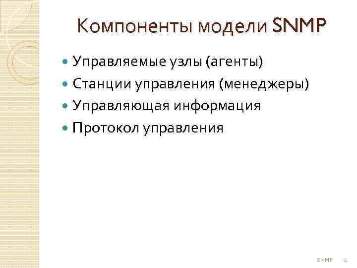 Компоненты модели SNMP Управляемые узлы (агенты) Станции управления (менеджеры) Управляющая информация Протокол управления SNMP