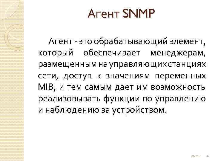 Агент SNMP Агент - это обрабатывающий элемент, который обеспечивает менеджерам, размещенным на управляющих станциях