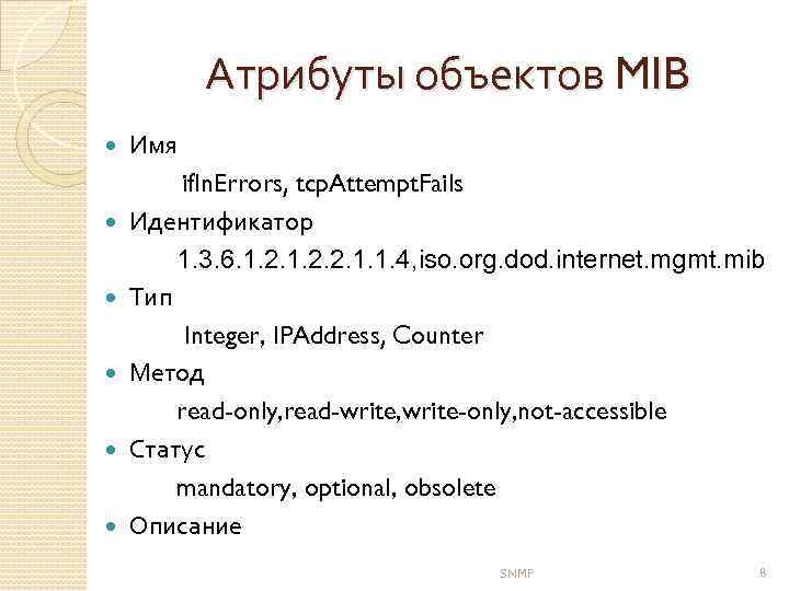 Атрибуты объектов MIB Имя if. In. Errors, tcp. Attempt. Fails Идентификатор 1. 3. 6.