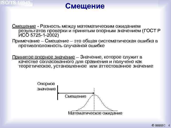 ISO/TS 16949 Смещение - Разность между математическим ожиданием результатов проверки и принятым опорным значением