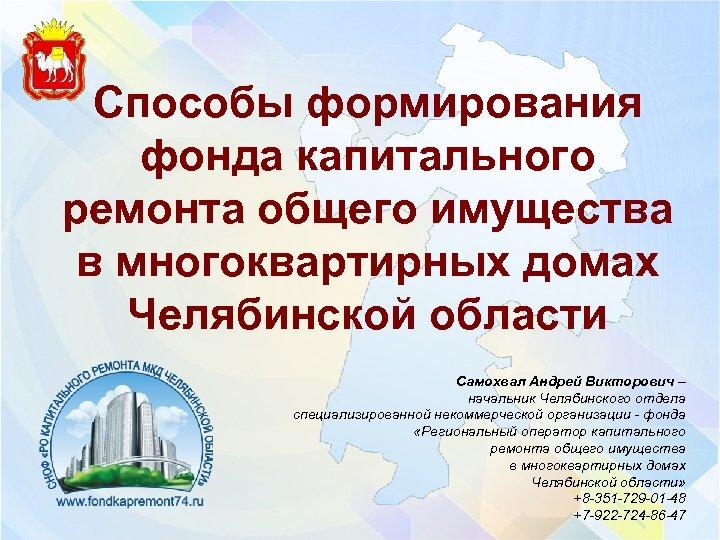 Способы формирования фонда капитального ремонта общего имущества в многоквартирных домах Челябинской области Самохвал Андрей