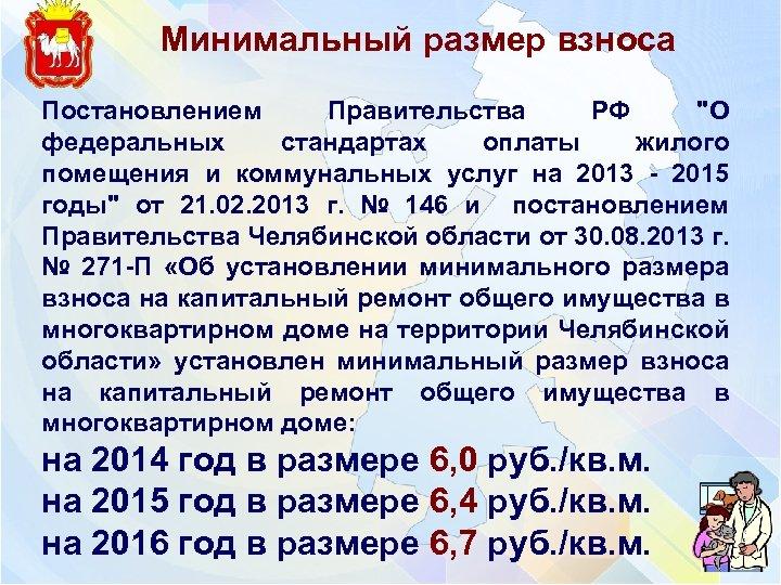 Минимальный размер взноса Постановлением Правительства РФ