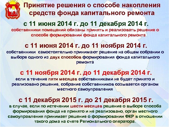 Принятие решения о способе накопления средств фонда капитального ремонта с 11 июня 2014 г.