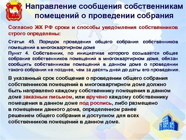 Направление сообщения собственникам помещений о проведении собрания Согласно ЖК РФ сроки и способы уведомления