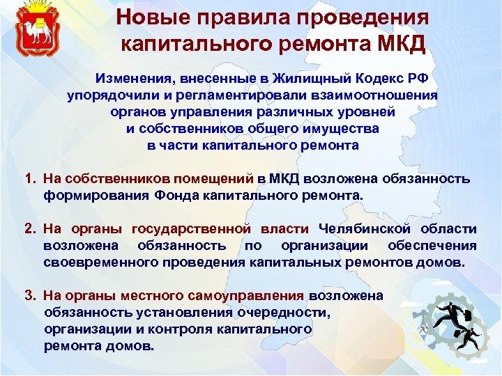 Новые правила проведения капитального ремонта МКД Изменения, внесенные в Жилищный Кодекс РФ упорядочили и