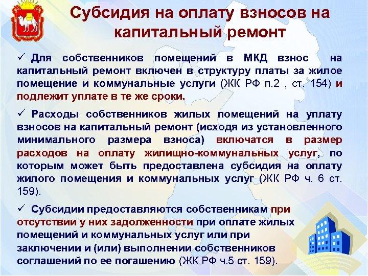 Субсидия на оплату взносов на капитальный ремонт ü Для собственников помещений в МКД взнос