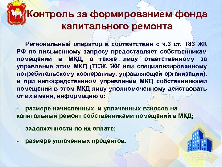 Контроль за формированием фонда капитального ремонта Региональный оператор в соответствии с ч. 3 ст.