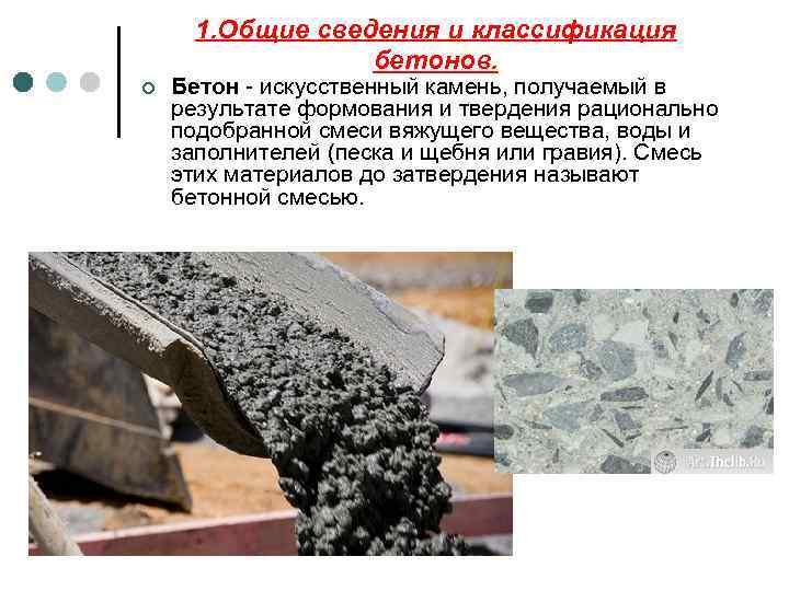 Бетон общие сведения основные виды бетона на легких заполнителях