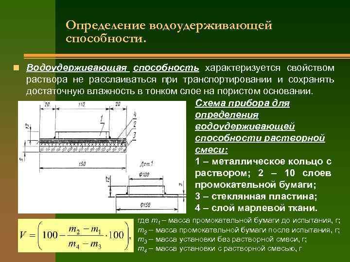 Строительные растворы классификация строительных растворов трехслойная панель из керамзитобетона