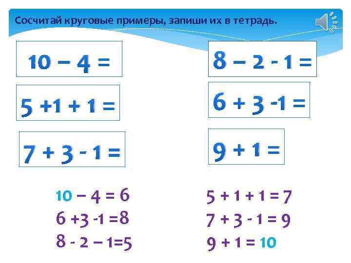 Сосчитай круговые примеры, запиши их в тетрадь. 10 – 4 = 8– 2 -1=