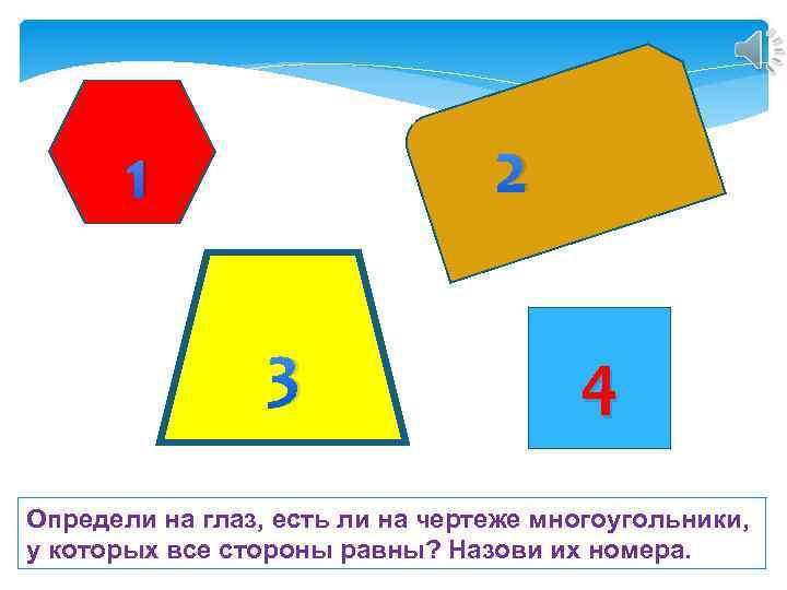 2 1 3 4 Определи на глаз, есть ли на чертеже многоугольники, у которых