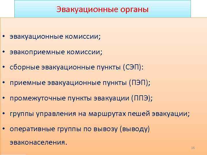 Эвакуационные органы • эвакуационные комиссии; • эвакоприемные комиссии; • сборные эвакуационные пункты (СЭП): •