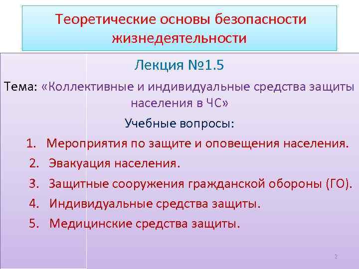 Теоретические основы безопасности жизнедеятельности Лекция № 1. 5 Тема: «Коллективные и индивидуальные средства