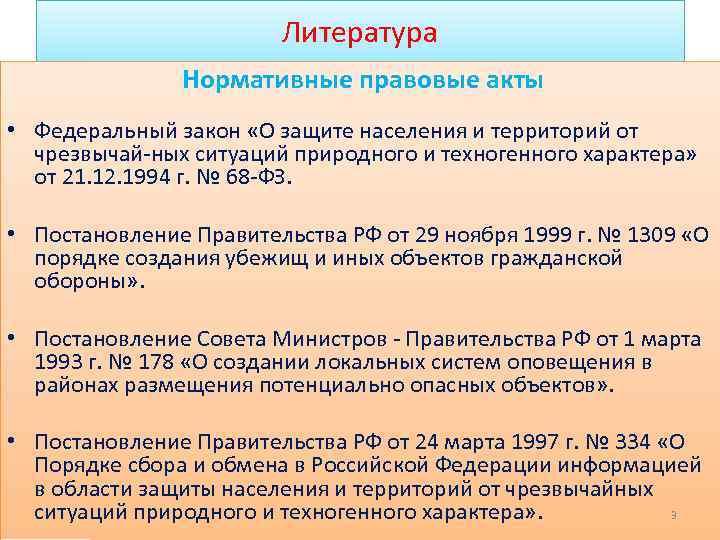 Литература Нормативные правовые акты • Федеральный закон «О защите населения и территорий от чрезвычай