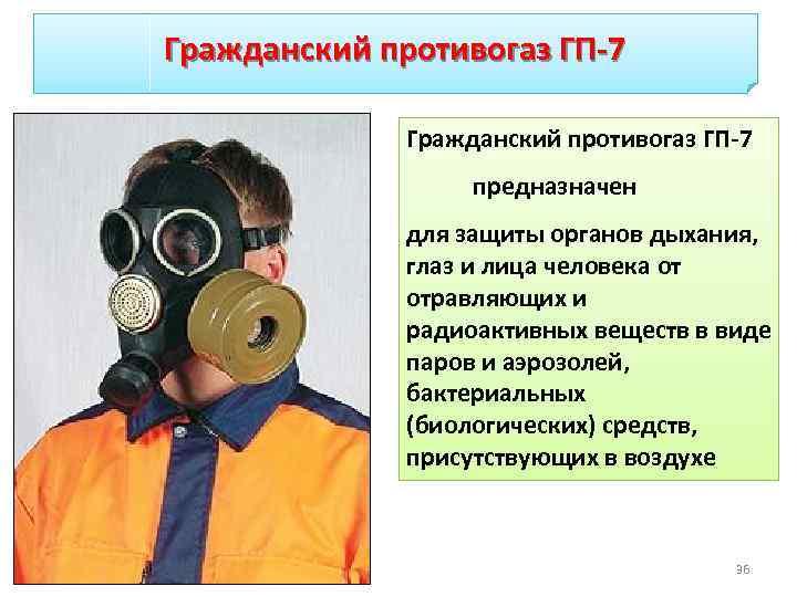 Гражданский противогаз ГП-7 предназначен для защиты органов дыхания, глаз и лица человека от отравляющих
