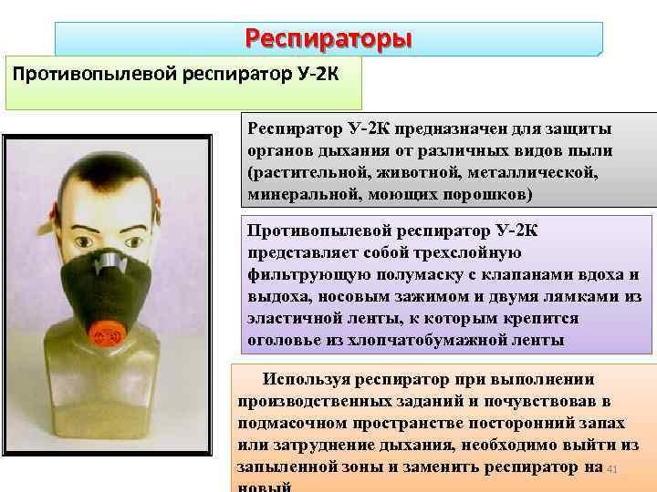Респираторы Противопылевой респиратор У-2 К Респиратор У-2 К предназначен для защиты органов дыхания от
