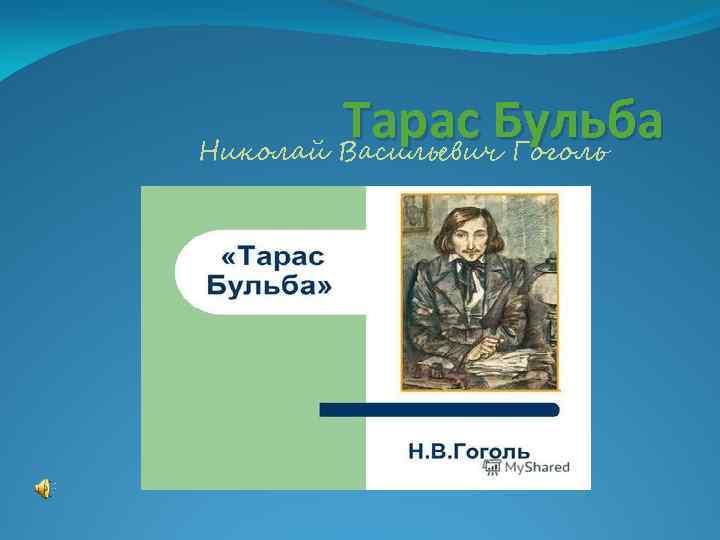 Тарас Бульба Николай Васильевич Гоголь