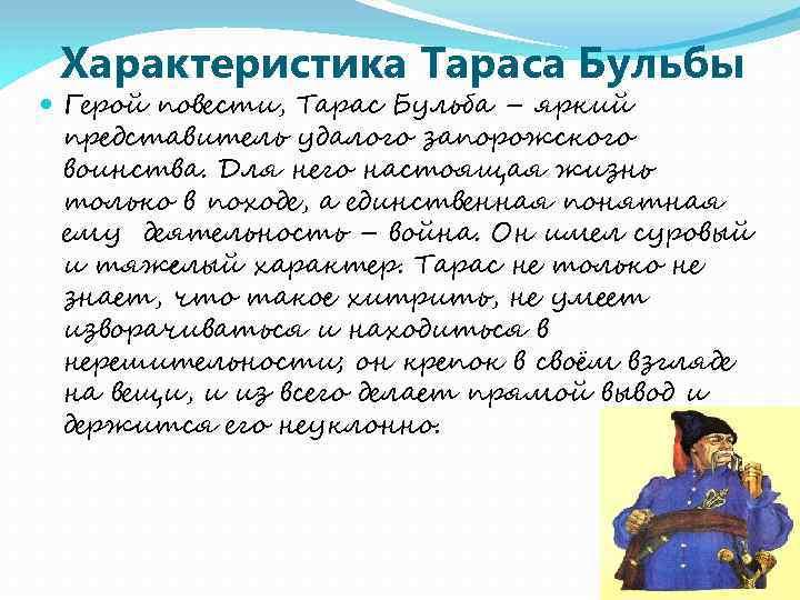 Характеристика Тараса Бульбы Герой повести, Тарас Бульба – яркий представитель удалого запорожского воинства. Для