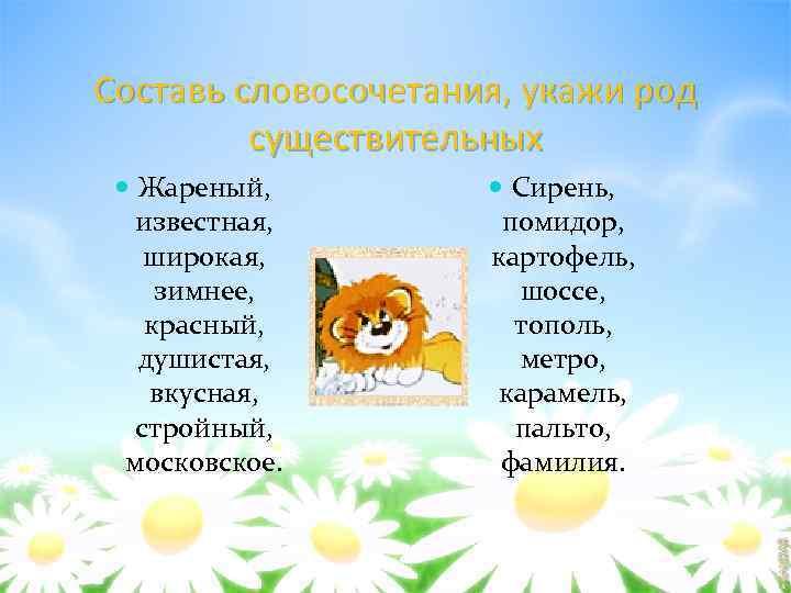 Составь словосочетания, укажи род существительных Жареный, известная, широкая, зимнее, красный, душистая, вкусная, стройный, московское.