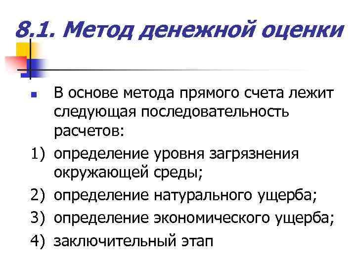 8. 1. Метод денежной оценки n 1) 2) 3) 4) В основе метода прямого