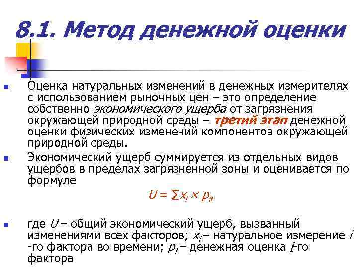 8. 1. Метод денежной оценки n n n Оценка натуральных изменений в денежных измерителях