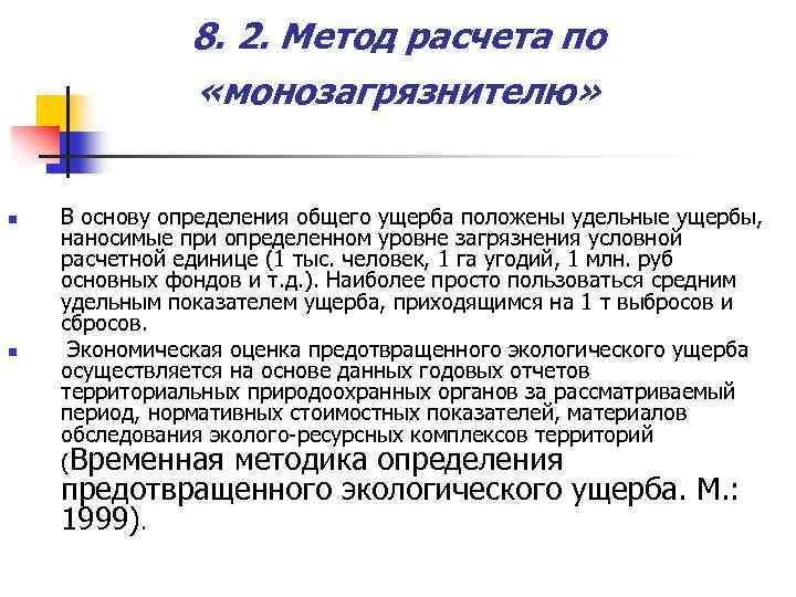 8. 2. Метод расчета по «монозагрязнителю» n n В основу определения общего ущерба положены