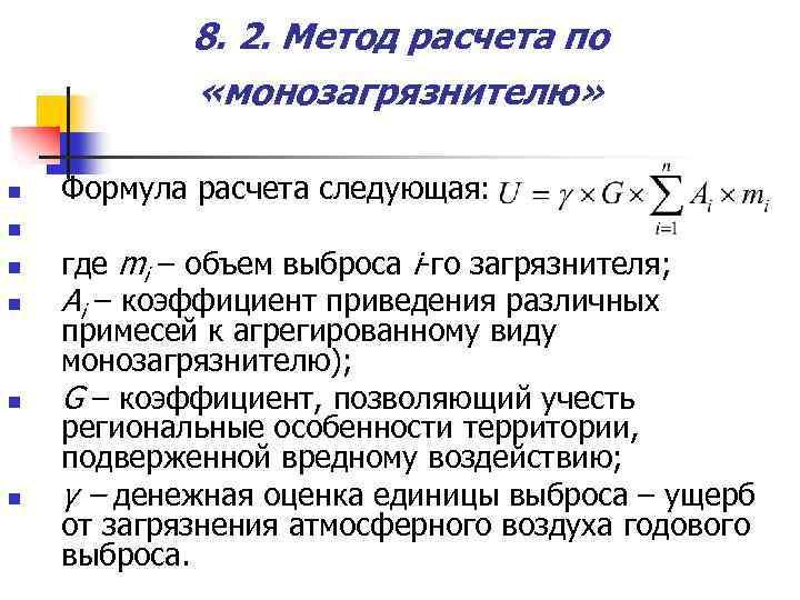 8. 2. Метод расчета по «монозагрязнителю» n Формула расчета следующая: n n n где