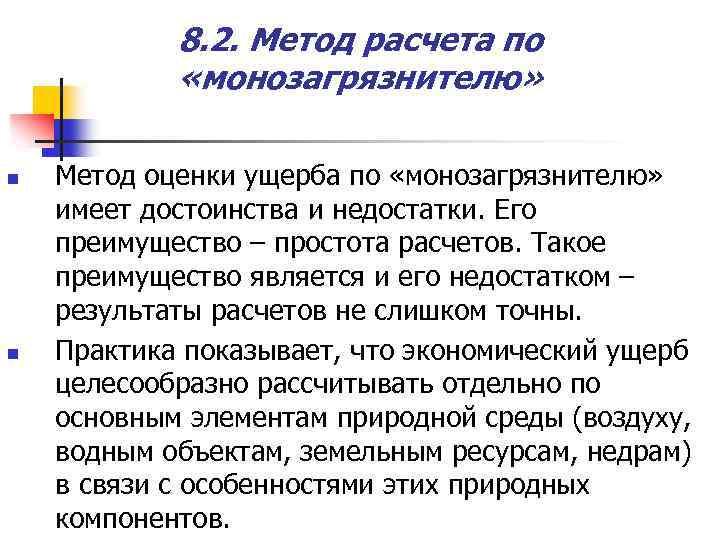 8. 2. Метод расчета по «монозагрязнителю» n n Метод оценки ущерба по «монозагрязнителю» имеет