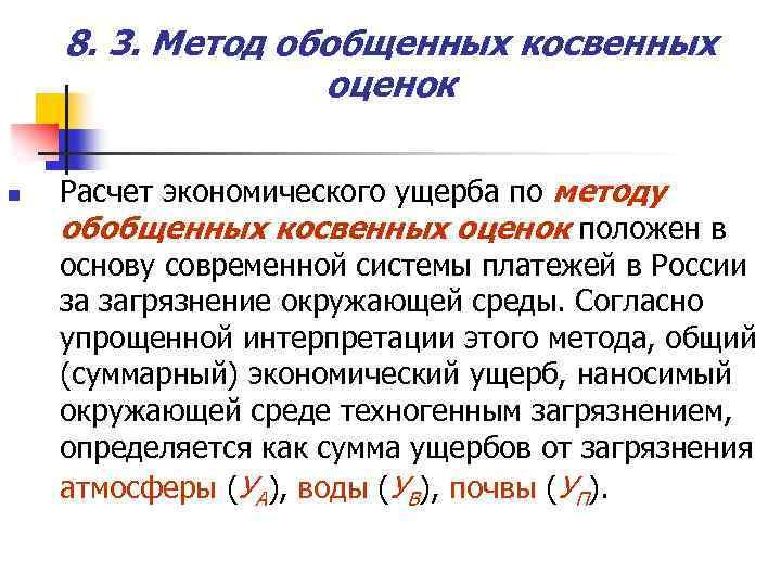 8. 3. Метод обобщенных косвенных оценок n Расчет экономического ущерба по методу обобщенных косвенных