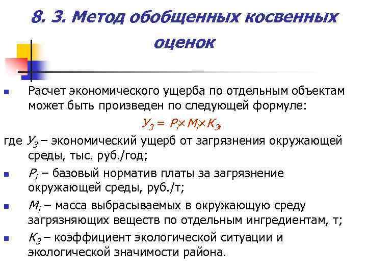 8. 3. Метод обобщенных косвенных оценок Расчет экономического ущерба по отдельным объектам может быть