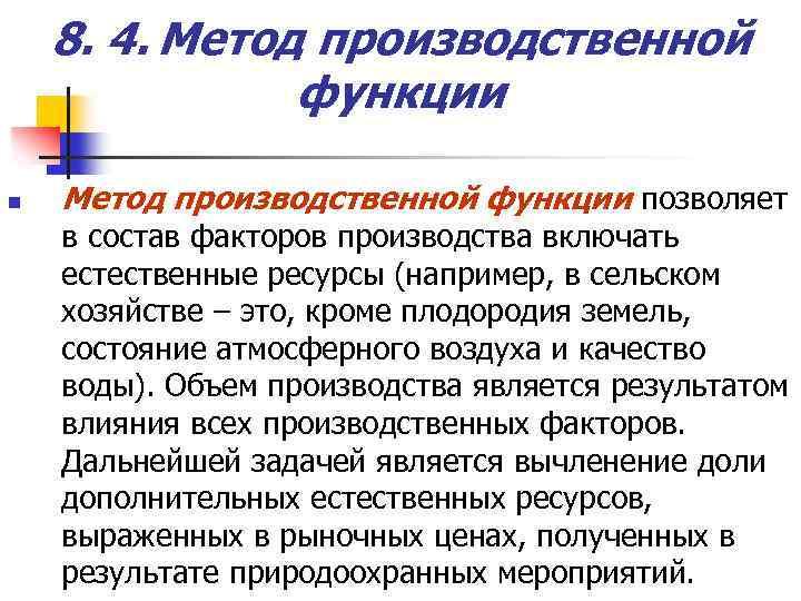 8. 4. Метод производственной функции n Метод производственной функции позволяет в состав факторов производства