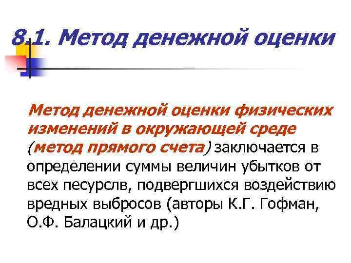 8. 1. Метод денежной оценки физических изменений в окружающей среде (метод прямого счета) заключается