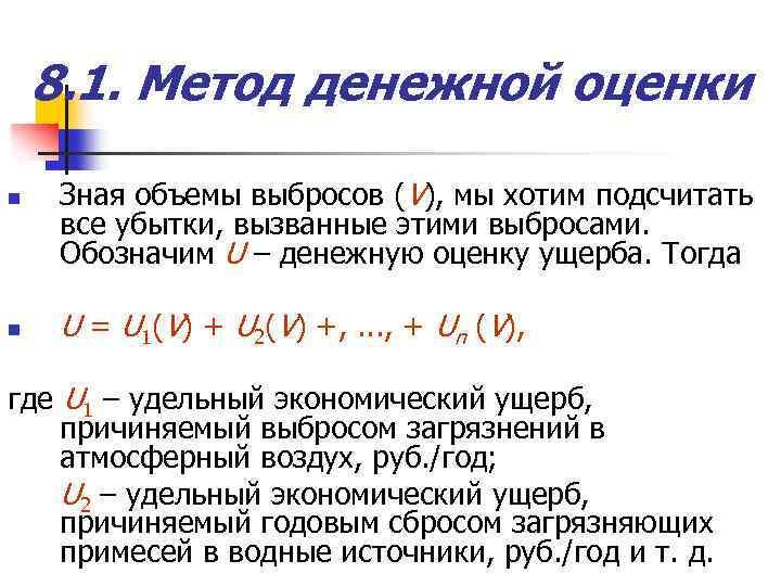 8. 1. Метод денежной оценки n n Зная объемы выбросов (V), мы хотим подсчитать