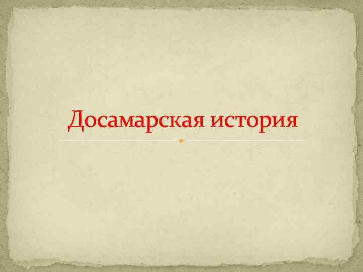 Досамарская история