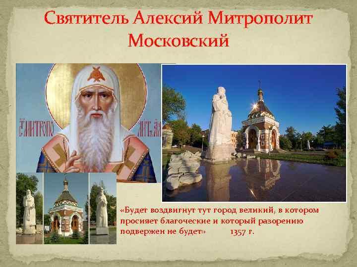 Святитель Алексий Митрополит Московский «Будет воздвигнут тут город великий, в котором просияет благоческие и