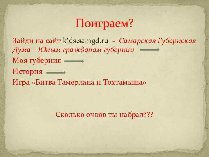 Поиграем? Зайди на сайт kids. samgd. ru - Самарская Губернская Дума – Юным гражданам