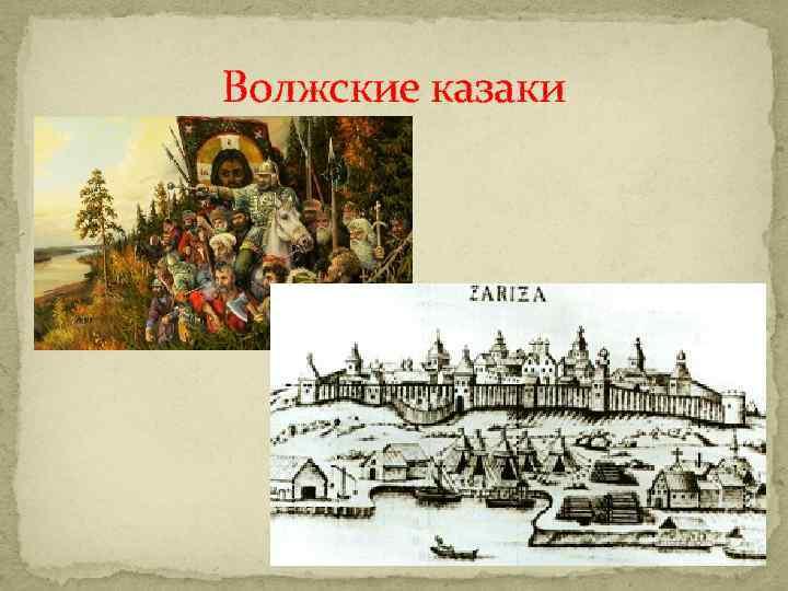 Волжские казаки
