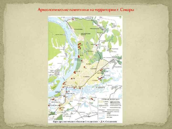 Археологические памятники на территории г. Самары