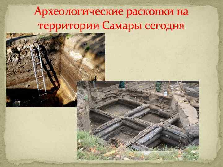 Археологические раскопки на территории Самары сегодня