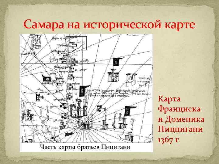 Самара на исторической карте Карта Франциска и Доменика Пиццигани 1367 г.