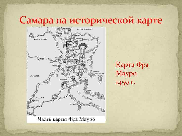Самара на исторической карте Карта Фра Мауро 1459 г.