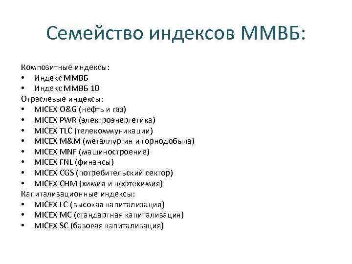 Семейство индексов ММВБ: Композитные индексы: • Индекс ММВБ 10 Отраслевые индексы: • MICEX O&G